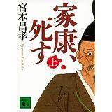 家康、死す(上) (講談社文庫)