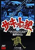 サーキットの狼II―モデナの剣 (25) (MCCコミックス)