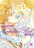 藤田貴美作品集 (2) CAPTAIN RED (幻冬舎コミックス漫画文庫)