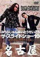 みうらじゅん&いとうせいこう ザ・スライドショー10 Rock'n Roll Sliders JAPAN TOUR 2007 名古屋公演 みうらさん、やりすぎだよ! [DVD]