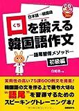 口を鍛える韓国語作文 初級編―語尾習得メソッド (CDブック)