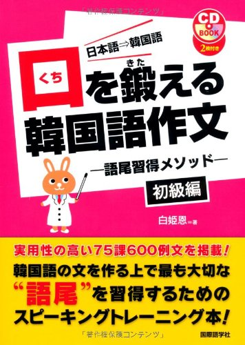 口を鍛える韓国語作文 初級編―語尾習得メソッド (CDブック)の詳細を見る
