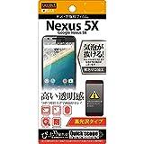 レイ・アウト Google Nexus 5X 光沢フィルム  RT-NX5XF/A1