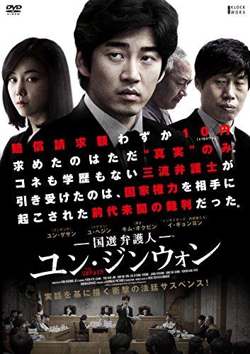 国選弁護人 ユン・ジンウォンのイメージ画像