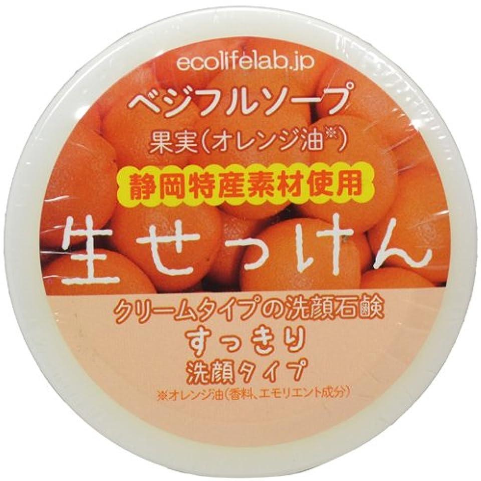 バイアス性格してはいけませんベジフルソープ 生せっけん(果実) すっきり洗顔タイプ 40g