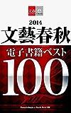 2014文藝春秋電子書籍ベスト100【文春e-Books】