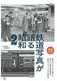 鉄道写真が語る昭和2 (旅鉄BOOKS)