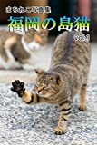 まちねこ写真集・福岡の島猫 vol.1 どうぶつZOO館