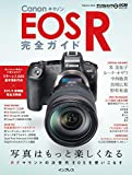 キヤノン EOS R 完全ガイド (impress mook)