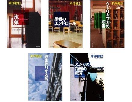 〈古典部〉シリーズ(文庫版)セット
