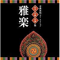 <VICTOR TWIN BEST>古典芸能ベスト・セレクション~名手・名曲・名演集「雅楽」