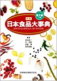 新版 日本食品大事典 電子版付