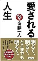 斎藤一人 愛される人生 [音声特典付] (ロング新書)