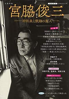 宮脇俊三<増補新版>: 時刻表と鉄路の旅人 (文藝別冊)