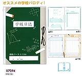 学級日誌 / A5 連絡ノート たて書き カバー付 07094