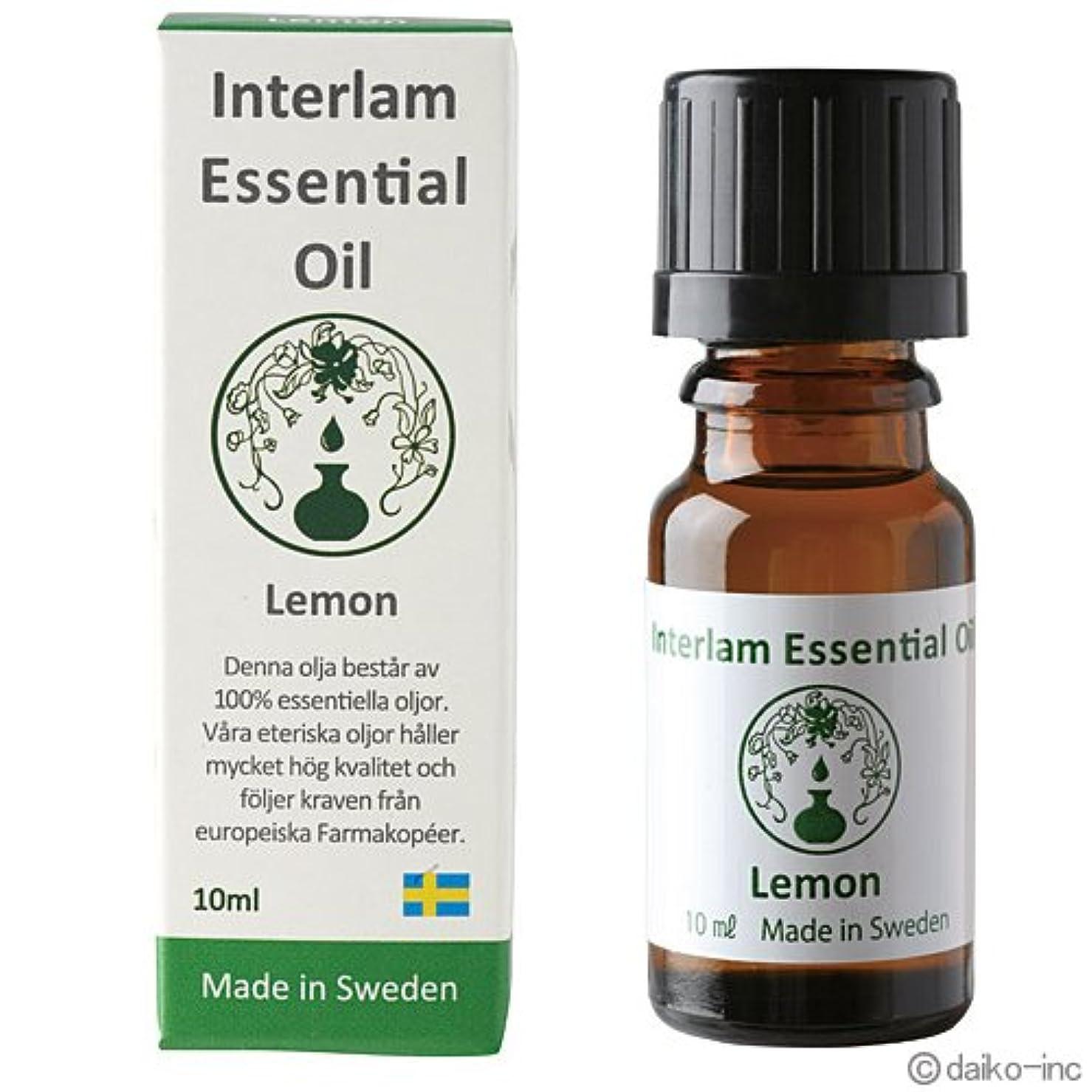 ばかげたアレルギー性軍艦Interlam Essential Oil レモン 10ml