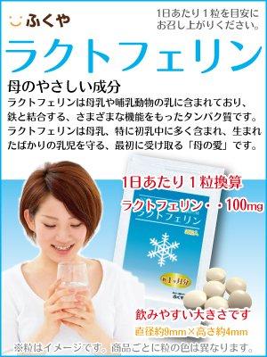 ラクトフェリン サプリメント 約3ヶ月分 1粒 100mg 錠剤