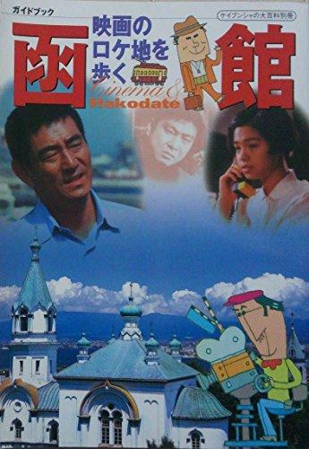 映画のロケ地を歩く函館―ガイドブック (ケイブンシャの大百科別冊)