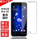 Android One X2 フィルム,【第三世代技術 極高敏感度】Android One X2 ガラスフィルム【ANISYO】Android One X2 液晶保護フィルム 強化ガラス 旭硝子製/硬度9H/気泡防止/透過率99.99% (2018新販売,専用設計)