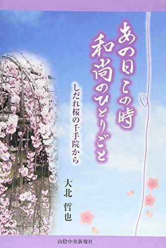 あの日この時 和尚のひとりごと―しだれ桜の千手院から