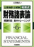 公認会計士試験短答式 財務諸表論 理論科目 集中トレーニング