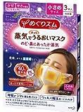 【まとめ買い】めぐりズム 蒸気でホットうるおいマスク ラベンダーミントの香り 小さめサイズ 3...