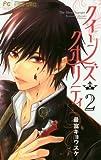 クイーンズ・クオリティ 2 (Betsucomiフラワーコミックス)