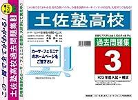土佐塾高校【高知県】 H24年度用過去問題集3(H23+模試)