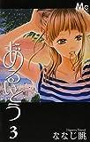あるいとう 3 (マーガレットコミックス)