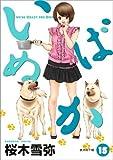 いぬばか 15 (ヤングジャンプコミックス)