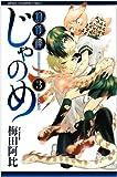 幻仔譚じゃのめ 3 (少年チャンピオン・コミックス)