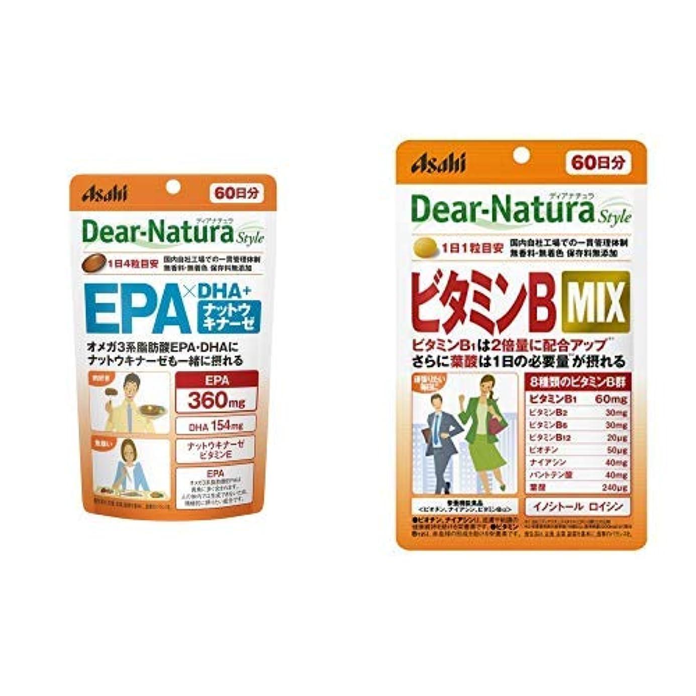 彫刻章ピア【セット買い】ディアナチュラスタイル EPA×DHA+ナットウキナーゼ 60日分 & ビタミンB MIX 60日分