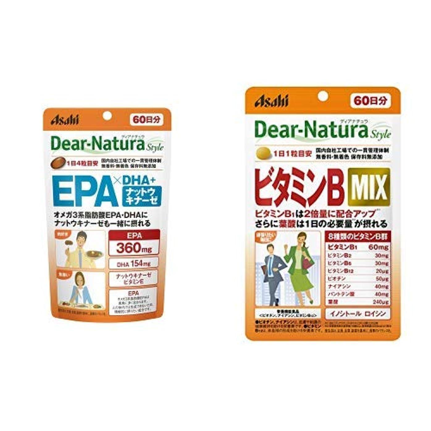 傑作論争秘密の【セット買い】ディアナチュラスタイル EPA×DHA+ナットウキナーゼ 60日分 & ビタミンB MIX 60日分