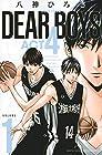 DEARBOYSACT4 ~2巻 (八神ひろき)
