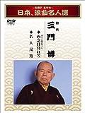 ~名調子・名文句~日本、浪曲名人選 初代 三門博 西念日暮れ笠/名人昆寛 [DVD]