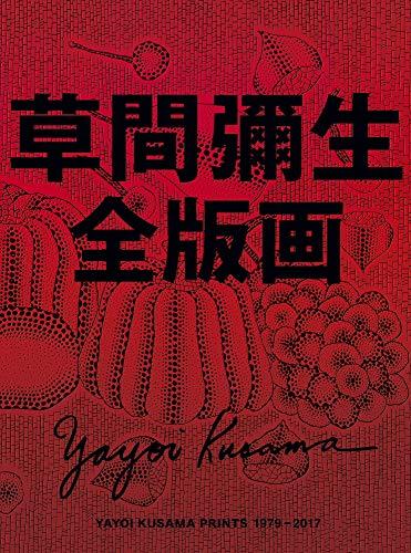 草間彌生全版画 1979‐2017