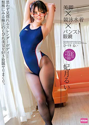 美脚×競泳水着×パンスト眼鏡 妃月るい [DVD]