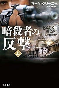 暗殺者の反撃〔上〕 (ハヤカワ文庫 NV)