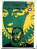 アンリ四世の青春 (1973年)
