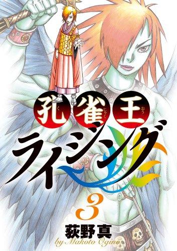 孔雀王ライジング 3 (ビッグコミックス)の詳細を見る