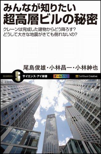 みんなが知りたい超高層ビルの秘密 (サイエンス・アイ新書)の詳細を見る