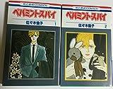 ペパミント・スパイ1~最新巻(花とゆめCOMICS) [マーケットプレイス コミックセット]