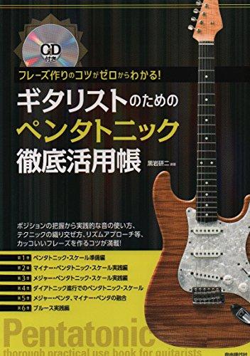 フレーズ作りのコツがゼロからわかる! ギタリストのためのペンタトニック徹底活用帳 CD付き 発売日