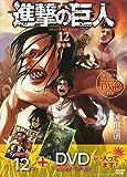 DVD付き 進撃の巨人(12)限定版 (講談社キャラクターズA) 画像