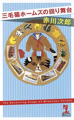三毛猫ホームズの回り舞台 (カッパ・ノベルス)の詳細を見る