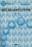 MATLABによるカオスとフラクタル (応用数値計算ライブラリ)