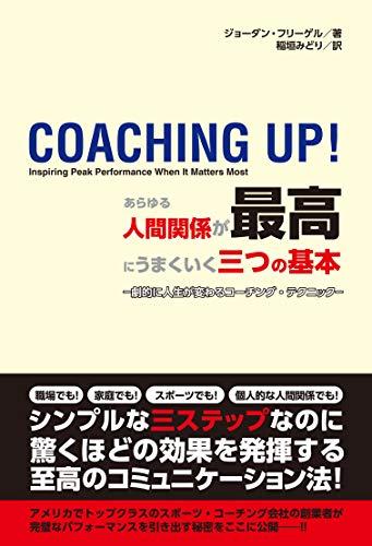 あらゆる人間関係が最高にうまくいく三つの基本-劇的に人生が変わるコーチング・テクニック-