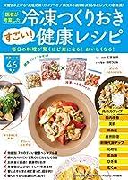 医者が考案した冷凍つくりおきすごい! 健康レシピ (わかさ夢MOOK 114)