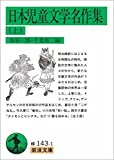 日本児童文学名作集 上 (岩波文庫)