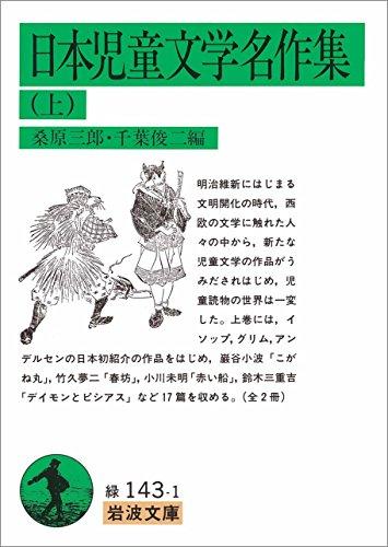日本児童文学名作集 上 (岩波文...